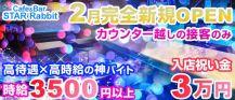 Cafe&Bar STAR Rabbit(スターラビット)【公式求人情報】 バナー