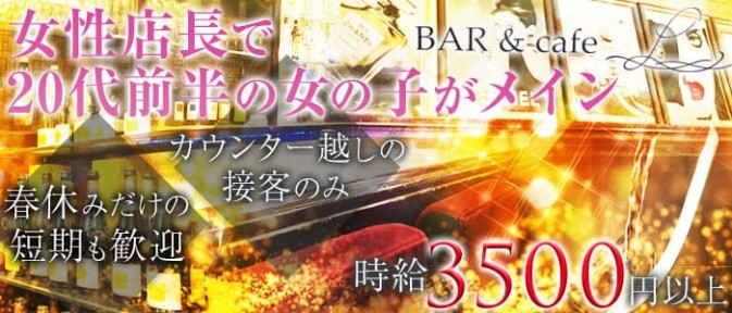 Bar&Cafe L(エル)【公式求人情報】