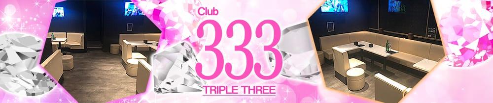 333 TRIPLE THREE(トリプルスリー) 木更津キャバクラ TOP画像