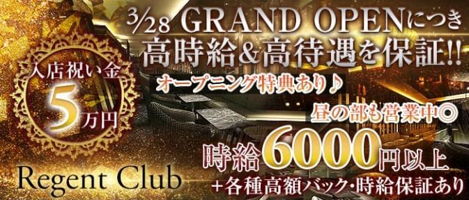 REGENT CLUB横浜(リージェントクラブ)【公式求人情報】