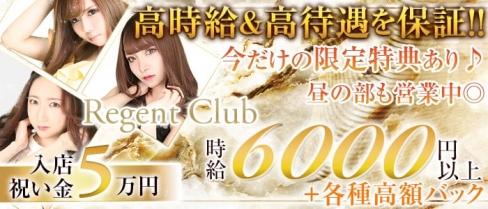 REGENT CLUB横浜(リージェントクラブ)【公式求人情報】(横浜キャバクラ)の求人・バイト・体験入店情報