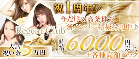 REGENT CLUB横浜(リージェントクラブ)【公式求人情報】(横浜キャバクラ)の求人・バイト・体験入店情報