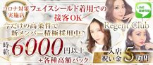 REGENT CLUB横浜(リージェントクラブ)【公式求人情報】 バナー