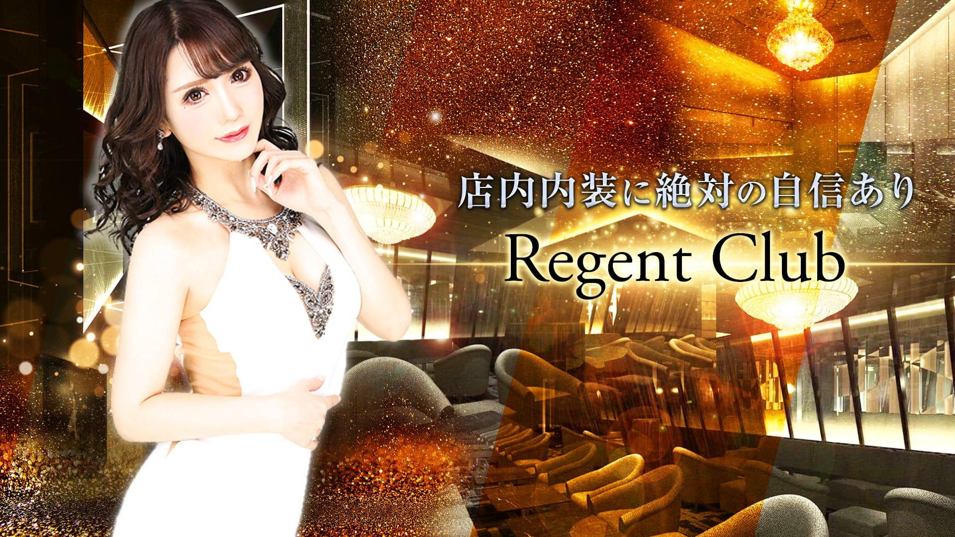 REGENT CLUB横浜(リージェントクラブ)【公式求人・体入情報】 横浜キャバクラ TOP画像