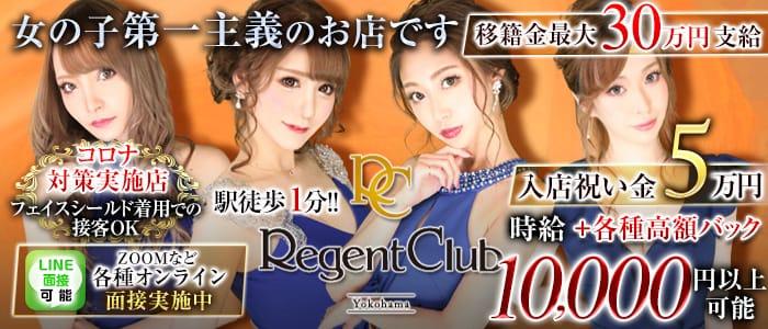 REGENT CLUB横浜(リージェントクラブ)【公式求人・体入情報】 横浜キャバクラ バナー