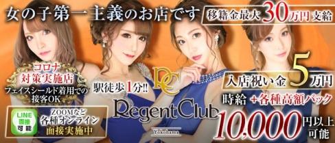 REGENT CLUB横浜(リージェントクラブ)【公式求人・体入情報】(横浜キャバクラ)の求人・体験入店情報
