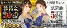 REGENT CLUB横浜(リージェントクラブ)【公式求人・体入情報】 バナー