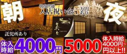 【朝・夜】club美々(ビビ)【公式求人情報】(大和キャバクラ)の求人・バイト・体験入店情報