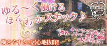 カブト虫【公式求人情報】 バナー