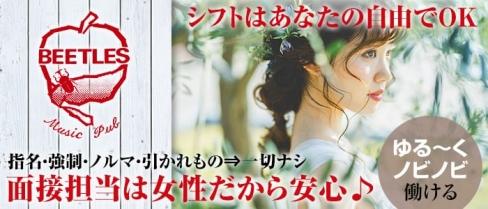 姉系スナック BEETLES(ビートルズ)【公式求人情報】(大塚スナック)の求人・バイト・体験入店情報