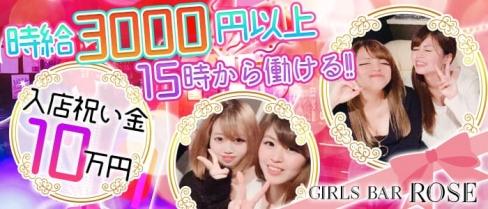ガールズバー ロゼ (Girls Bar ROSE)【公式求人情報】(錦糸町ガールズバー)の求人・バイト・体験入店情報