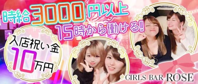 ガールズバー ロゼ (Girls Bar ROSE)【公式求人情報】