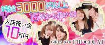 Girls Bar Chocolat(ショコラ)【公式求人情報】 バナー