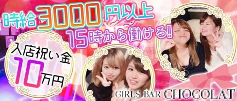 Girls Bar Chocolat(ショコラ)【公式求人情報】(錦糸町ガールズバー)の求人・バイト・体験入店情報
