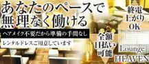 HEAVEN(ヘブン)【公式求人情報】 バナー