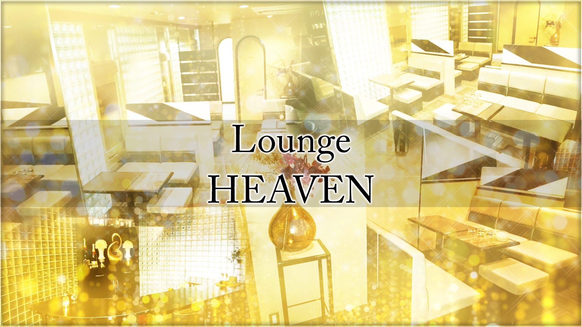 HEAVEN(ヘブン) 新大宮ラウンジ TOP画像