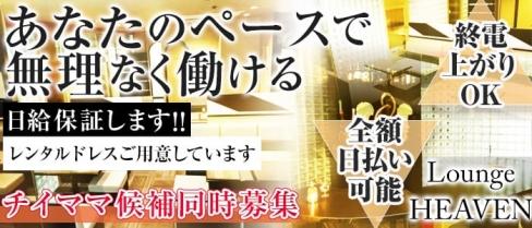 HEAVEN(ヘブン)【公式求人情報】(新大宮ラウンジ)の求人・バイト・体験入店情報