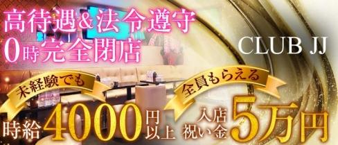 CLUB JJ(クラブジェージェー)【公式求人情報】(上野ラウンジ)の求人・バイト・体験入店情報