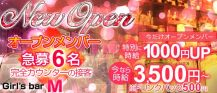 Girl's bar M(ガールズバーエム)【公式求人情報】 バナー