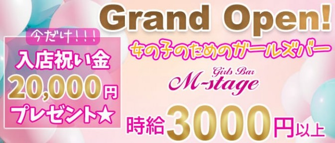Girls Bar M-stage(エムステージ)【公式求人情報】