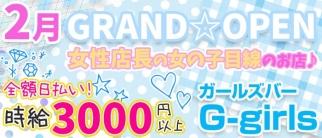 ガールズバーG-girls(ジーガールズ)【公式求人情報】