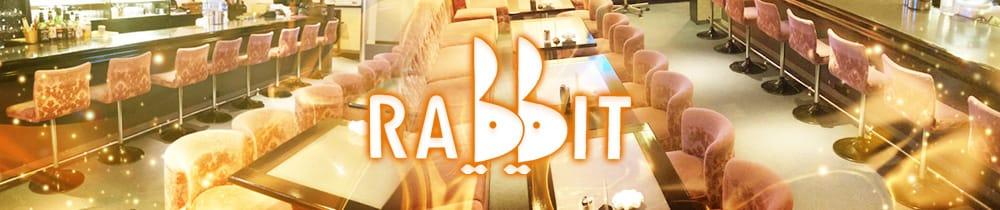 【湘南台駅】RABBIT(ラビット) 藤沢スナック TOP画像