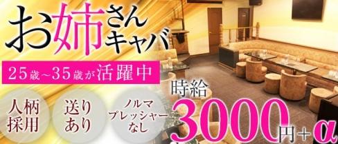 club Sheryl(シェリル)【公式求人情報】(関内クラブ)の求人・バイト・体験入店情報