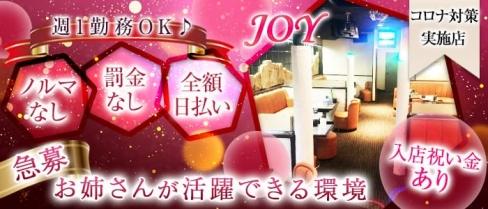 JOY(ジョイ)【公式求人情報】(木更津姉キャバ・半熟キャバ)の求人・バイト・体験入店情報