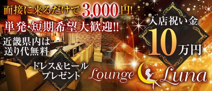 Lounge Luna (ルナ) 新大宮ラウンジ バナー