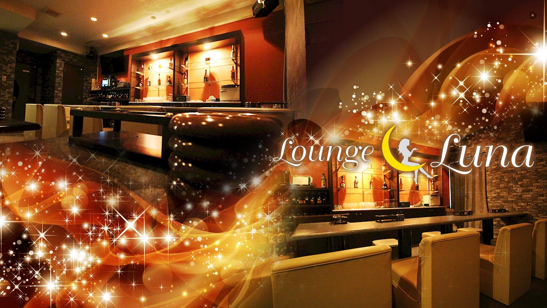 Lounge Luna (ルナ) 新大宮ラウンジ TOP画像