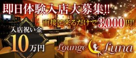 Lounge Luna (ルナ) 新大宮ラウンジ 即日体入募集バナー