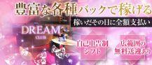 club DREAM (ドリーム)【公式求人情報】 バナー