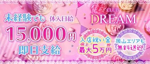 club DREAM (ドリーム)【公式求人情報】(福山キャバクラ)の求人・バイト・体験入店情報