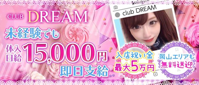 club DREAM (ドリーム)【公式求人・体入情報】 福山キャバクラ バナー