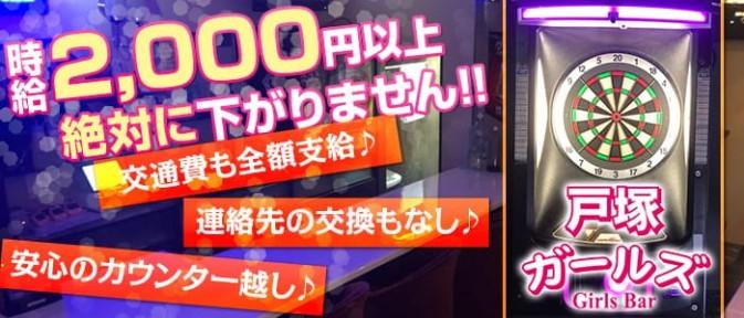 戸塚ガールズ【公式求人情報】