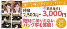 ガールズパブ上大岡【公式求人情報】 バナー