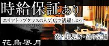 花鳥風月(カチョウフウゲツ)【公式求人情報】 バナー