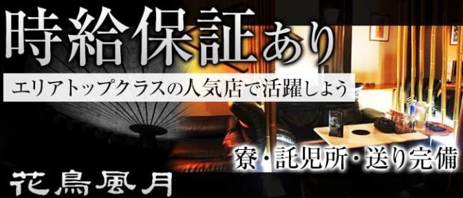 花鳥風月(カチョウフウゲツ)【公式求人情報】