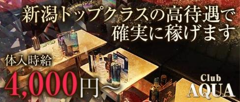Club AQUA(アクア)【公式求人情報】(新潟キャバクラ)の求人・バイト・体験入店情報