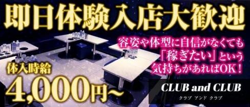 CLUB and CLUB(クラブ アンド クラブ)【公式求人情報】(新潟キャバクラ)の求人・バイト・体験入店情報
