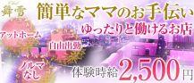 舞雪(まいゆき)【公式求人情報】 バナー