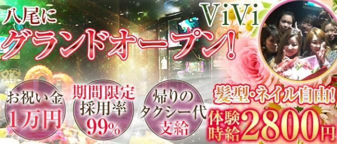 ViVi(ヴィヴィ)【公式求人情報】