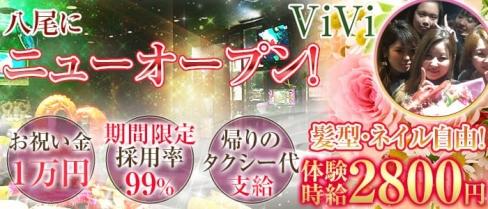 ViVi(ヴィヴィ)【公式求人情報】(近鉄八尾スナック)の求人・バイト・体験入店情報