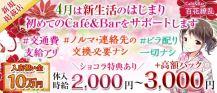 【JR駒込駅前】花魁Café&Bar 百花繚乱(ヒャッカリョウラン)【公式求人・体入情報】 バナー
