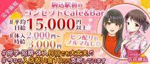 コンセプトCafe&Bar 百花繚乱(ひゃっかりょうらん)【公式求人・体入情報】 バナー
