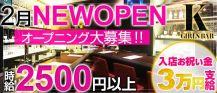 Girls Bar K(ケー)【公式求人情報】 バナー