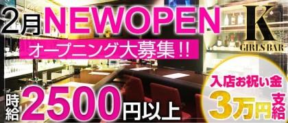 Girls Bar K(ケー)【公式求人情報】(上野ガールズバー)の求人・バイト・体験入店情報