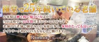 ルーモア【公式求人情報】