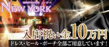 ニューヨーク  【公式求人情報】 バナー