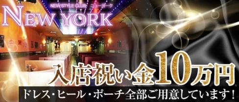 ニューヨーク  【公式求人情報】(福山キャバクラ)の求人・バイト・体験入店情報